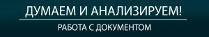 ЗАСТАВКА 3