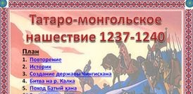Татаро-монгольское нашествие